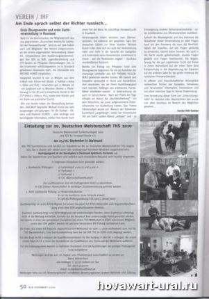 Статья о нашем семинаре в журнале Ховаварт
