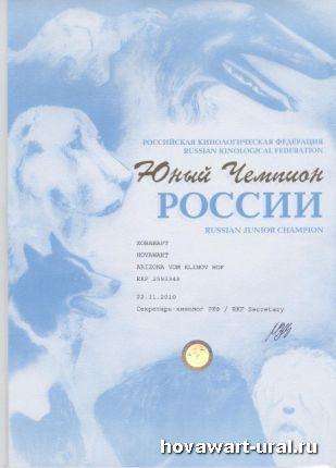 Рика - Юный Чемпион России!