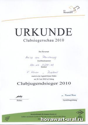 Макар - CLUBJUGENDSIEGER 2010!
