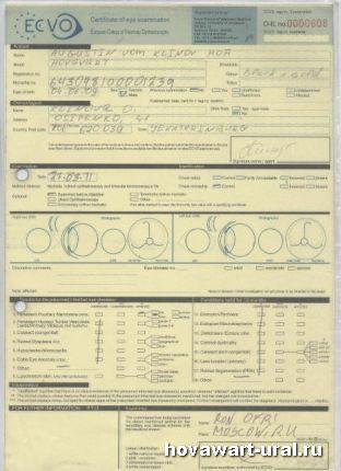 Сертификат ECVO Гринго