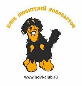 Клуб любителей ховавартов